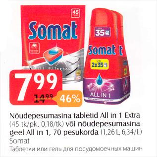 Allahindlus - Nõudepesumasina tabletid All in 1 Extra (45 tk/pk) või nõudepesumasina geel All in 1, 70 pesukorda (1,26 l)