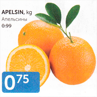 Allahindlus - APELSIN, KG