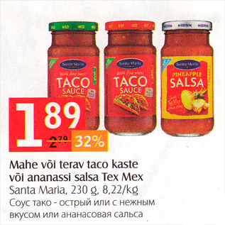 Allahindlus - Mahe või terav taco kaste või ananassi salsa Tex Mex
