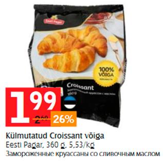Allahindlus - Külmutatud Croissant võiga