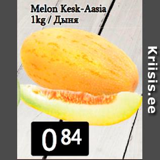 Allahindlus - Melon Kesk-Aasia 1kg
