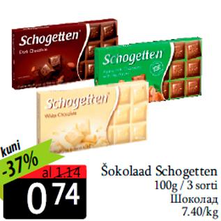 Allahindlus - Šokolaad Schogetten