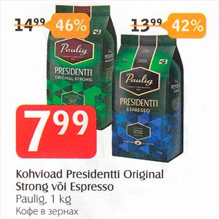 Allahindlus - Kohvioad Presidentti Original Strong või Espresso