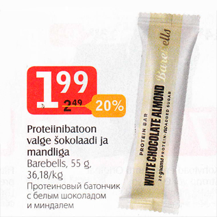 Allahindlus - Proteiinibatoon valge šokolaadi ja mandliga