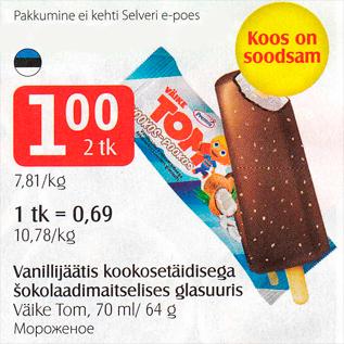Скидка - Мороженое