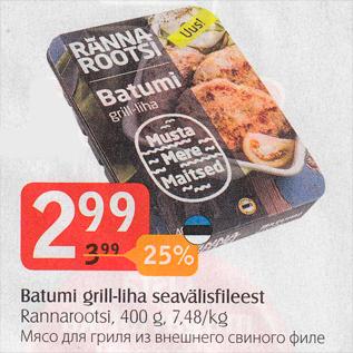 Allahindlus - Batumi grill-liha seavälisfileest