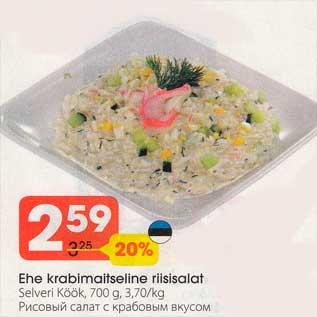 riisisalat kanaga