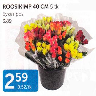 Allahindlus - ROOSIKIMP 40 CM 5 TK