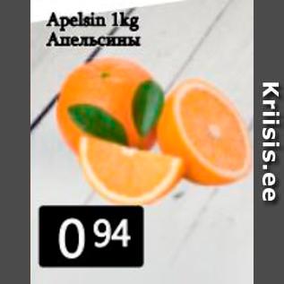 Allahindlus - Apelsin 1 kg