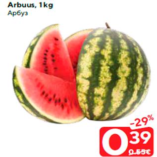 Allahindlus - Arbuus, 1 kg