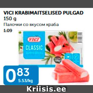Allahindlus - VICI KRABIMAITSELISED PULGAD 150 g