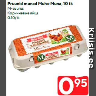 Allahindlus - Pruunid munad Muhe Muna, 10 tk
