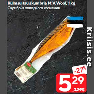 Allahindlus - Külmsuitsu skumbria M.V.Wool, 1 kg