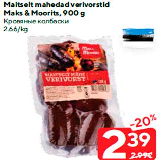 Allahindlus - Maitselt mahedad verivorstid Maks & Moorits, 900 g
