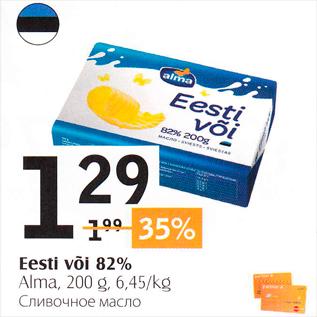 Allahindlus - Eesti või 82%