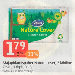 Allahindlus - Majapidamispaber Nature Lover, 2-kihiline