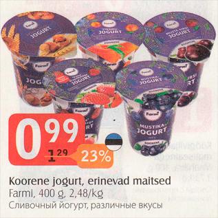 Allahindlus - Koorene jogurt, erinevad maitsed