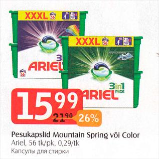 Allahindlus - Pesukapslid Mountain Spring või Color