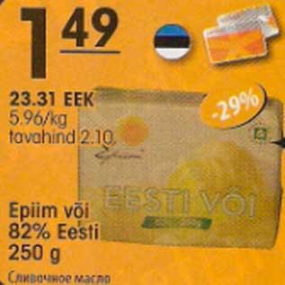 Allahindlus - Epiim või Eesti
