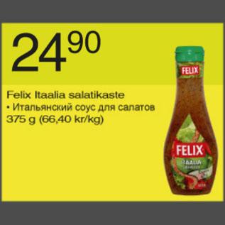 Итальянский соус для салата