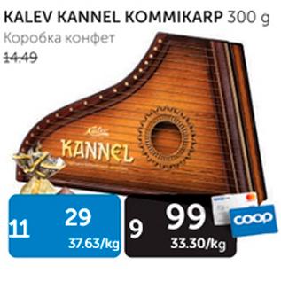 Allahindlus - KALEV KANNEL KOMMIKARP 300 G