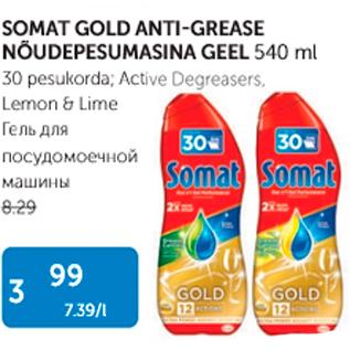 Allahindlus - SOMAT GOLD ANTI-GREASE NÕUDEPESUMASINA GEEL 540 ml