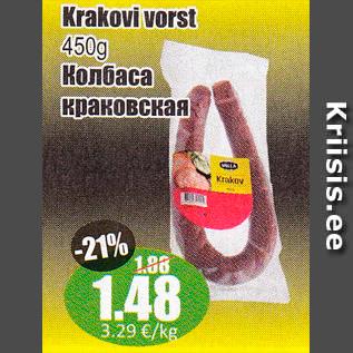 Allahindlus - Krakovi vorst 450 g