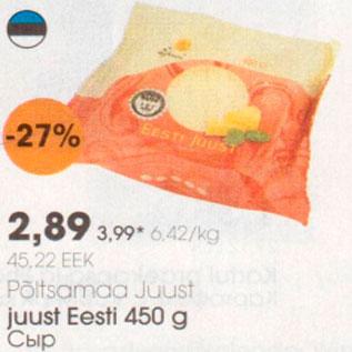 Allahindlus - Põltsamaa Eesti juust