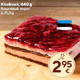 Allahindlus - Kirsikook, 440 g