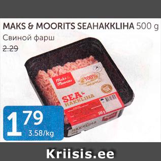 Allahindlus - MAKS & MOORITS SEAHAKKLIHA 500 G