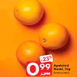 Allahindlus - Apelsinid Navel, 1 kg