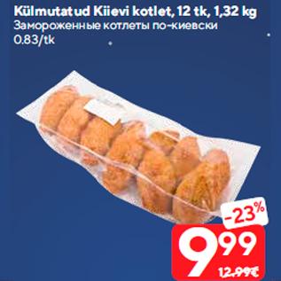 Allahindlus - Külmutatud Kiievi kotlet, 12 tk, 1,32 kg