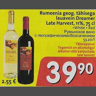 Где Купить Ночью Вино Румынское