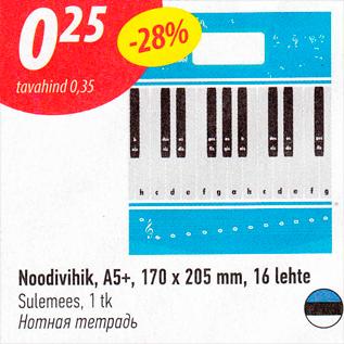 Allahindlus - Noodivihik, A5+, 170 x 205 mm, 16 lehte