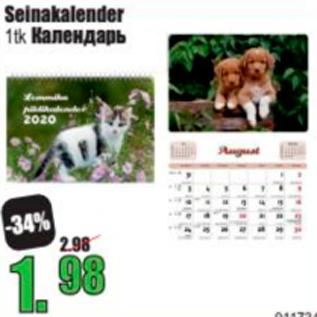 Allahindlus - Selnakalender 1 tk