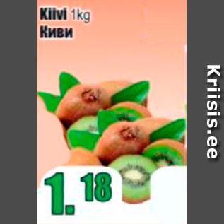 Allahindlus - Kiivi 1 kg