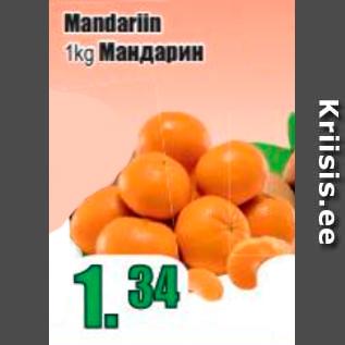 Скидка - Мандарин