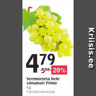Allahindlus - Seemneteta hele viinamari Prime kg