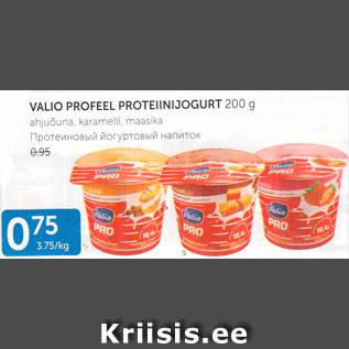 Allahindlus - VALIO PROFEEL PROTRIINIJOGURT 200 G