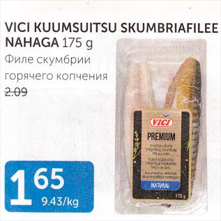 Allahindlus - VICI KUUMSUITSU SKUMBRIAFILEE NAHAGA 175 G