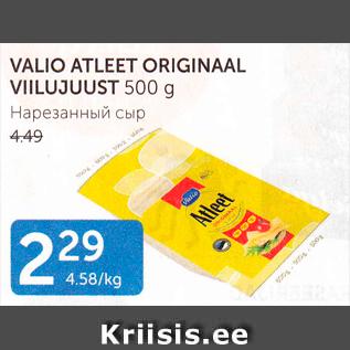 Allahindlus - VALIO ATLEET ORIGINAAL VIILUJUUST 500 G