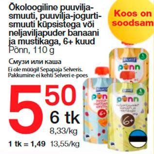 Allahindlus - Ökoloogiline puuviljaamuuti, puuvilja-jogurtismuuti küpsistega või neljaviljapuder banaani ja mustikaga, 6+ kuud