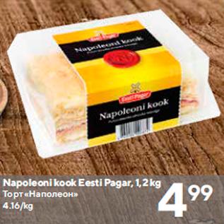 Allahindlus - Napoleoni kook Eesti Pagar, 1,2 kg