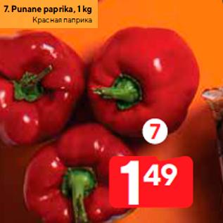 Allahindlus - Punane paprika, 1 kg