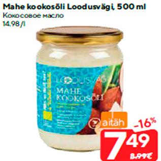 Allahindlus - Mahe kookosõli Loodusvägi, 500 ml