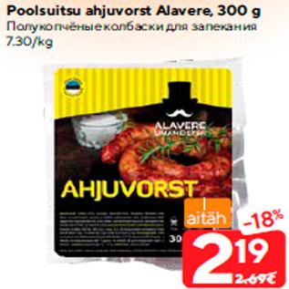 Allahindlus - Poolsuitsu ahjuvorst Alavere, 300 g