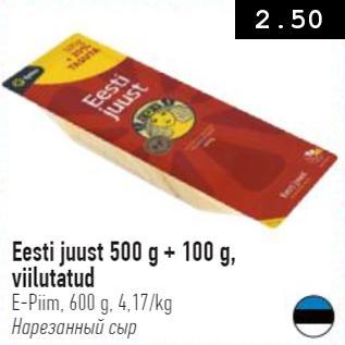 Allahindlus - Eesti juust