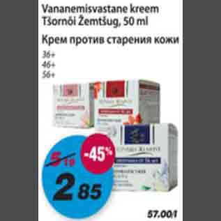 Крем против старения кожи - скидки - maxima - kriisis.ee - скидка 555405.