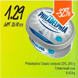 Allahindlus - Philadephia Classic toorjuust