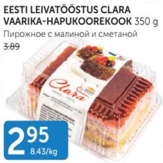 Allahindlus - Eesti leivatööstus clara kook